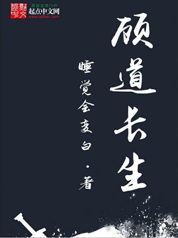 顾道长生全集TXT精校下载-作者:睡觉会变白