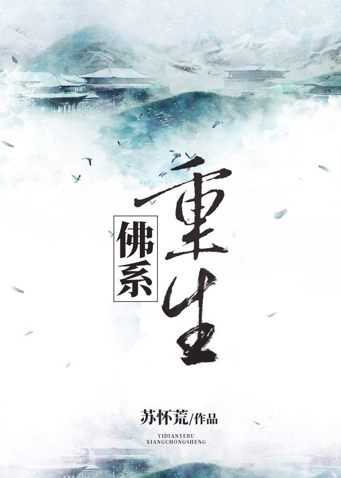 佛系重生全集TXT精校下载-作者:苏怀荒
