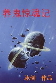 养鬼惊魂全集TXT精校下载-作者:冰倒
