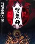 阴阳猎鬼师全集TXT精校下载-作者:乌啼霜满天
