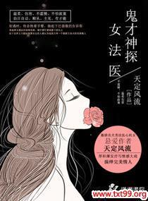 鬼才神探女法医全集TXT精校下载-作者:天定风流