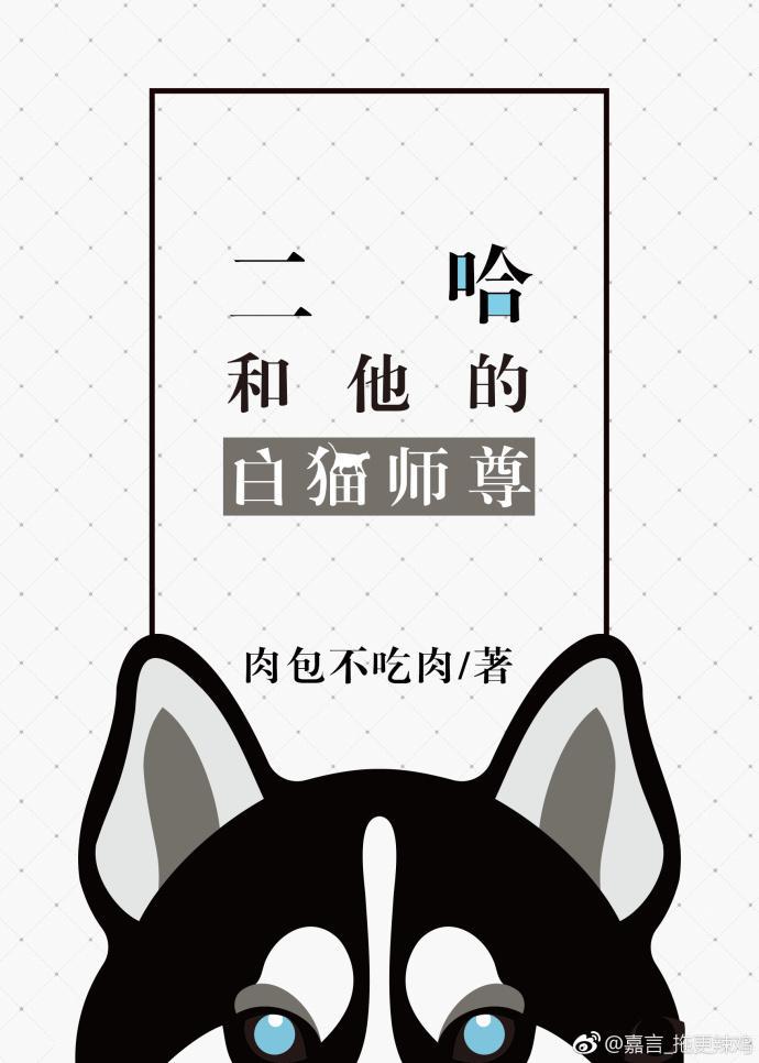 二哈和他的白猫师尊全集TXT精校-作者:肉包不吃肉