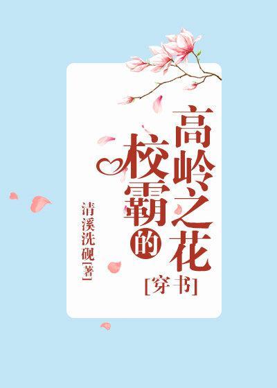 校霸的高岭之花全集TXT精校-作者:清溪洗砚