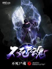 不死尸魂全集TXT精校下载-作者:不死尸魂