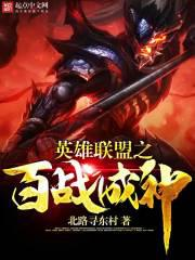 英雄联盟之百战成神全集TXT精校下载-作者:北路寻东村