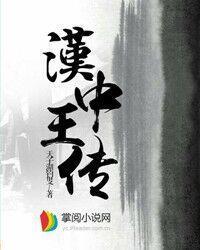 汉中王传全集TXT精校-作者:天子湖钓叟