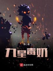 九星毒奶全集TXT精校-作者:育